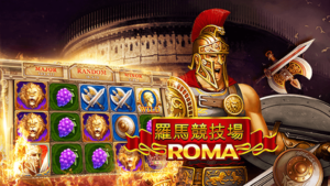 รีวิวเกมสล็อต Roma