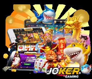 Joker Gaming สล็อตแจกเครดิตฟรี